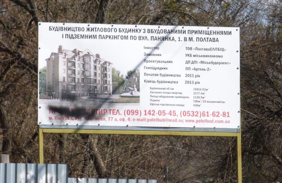 Старий інформаційний щит на місці майбутнього будівництва
