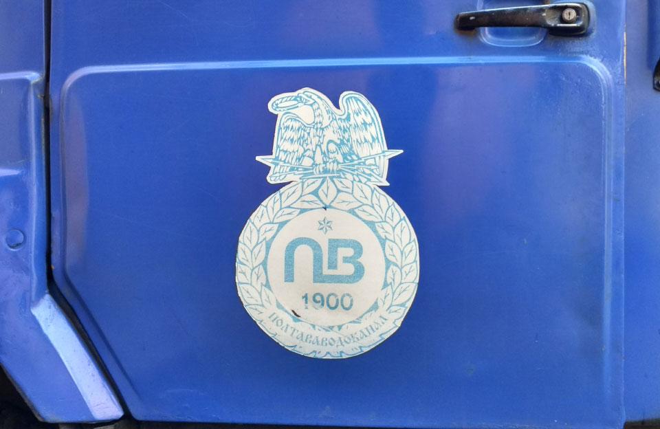 Емблема «Полтававодоканалу» на автомобілі підприємства