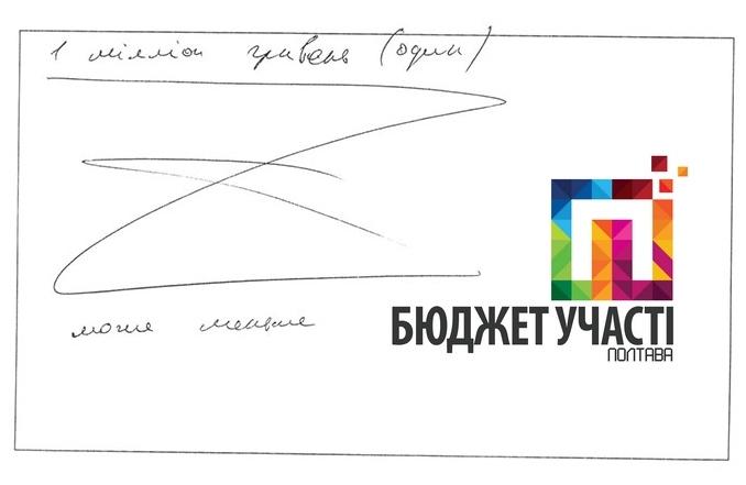 «1 мільйон гривень — може менше» — опис одного з великих проектів