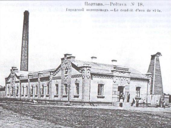 Водозабірна станція міського водопроводу (1910 рік)