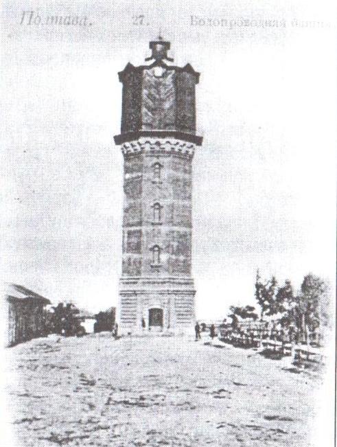 Водонапірна башта міського водопроводу. Збудована у 1900 році