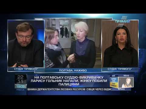 В Полтаві зловмисники напали на суддю Ларису Гольник від 22 листопада 2017