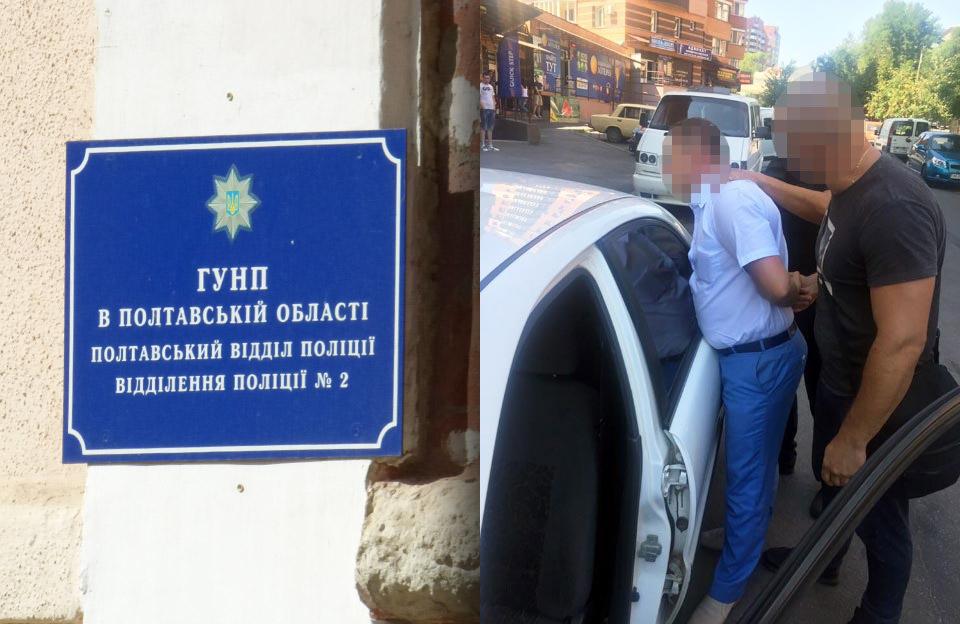 Затримання Олександра Гавриленка, начальника відділення поліції № 2 міста Полтава