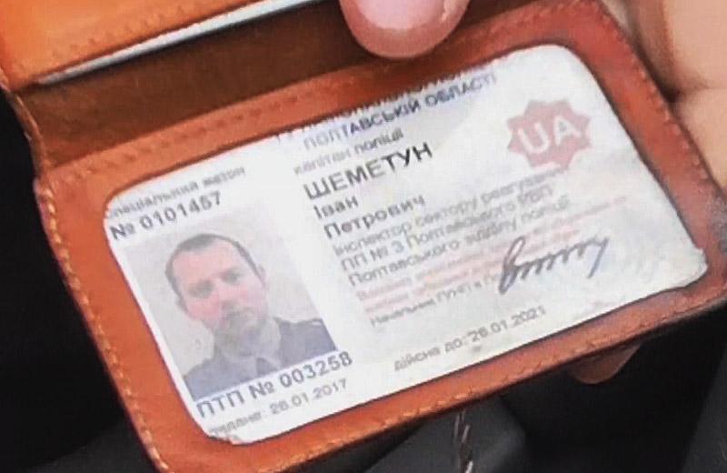 Посвідчення інспектора Івана Шеметуна