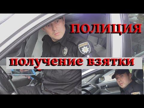 Полицейский погорел на взятке