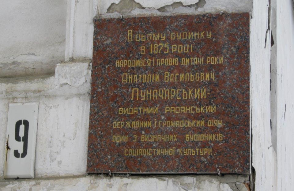 Стара меморіальна табличка