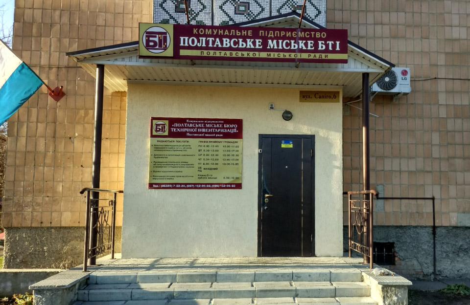 КП «Полтавське міське БТІ»