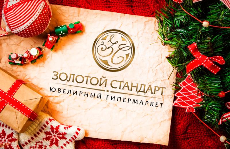 Новогодняя сенсация  интернет-магазин «Золотой Стандарт» снижает цену на  украшения до -50% 120049c08b6ff