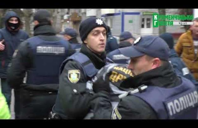 УКременчуці сталася бійка між поліцією і «Національним корпусом»