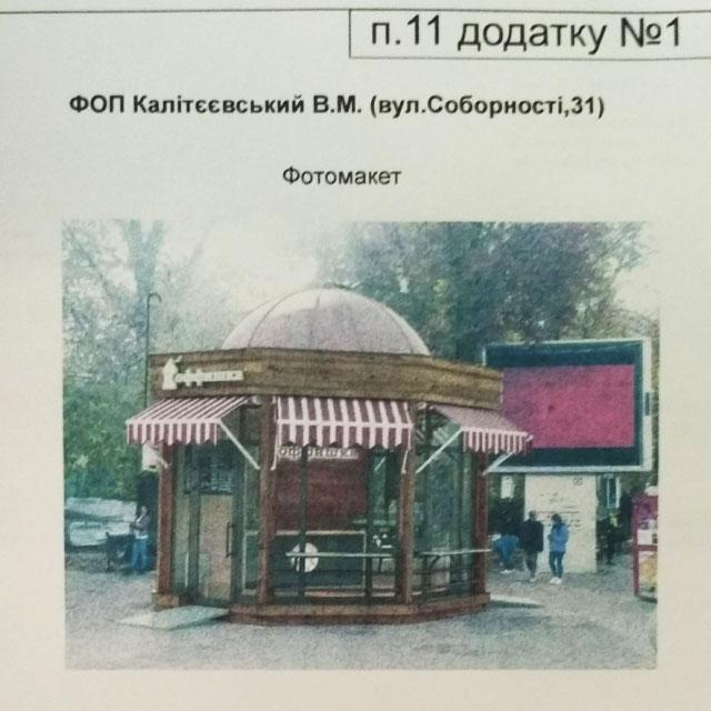 Фотомакет «Коффішки-2» на вул. Соборності, 31