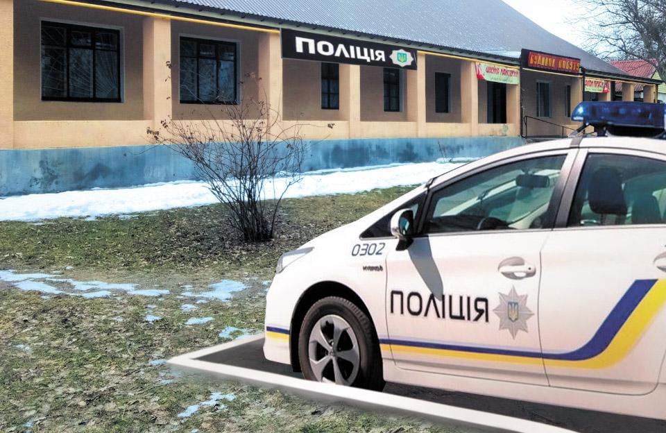Як може виглядати поліцейська станція у Ланнівській ОТГ