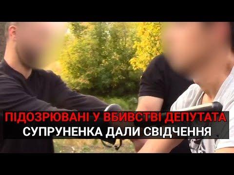 Підозрювані у вбивстві депутата Супруненка показали, як все відбувалося