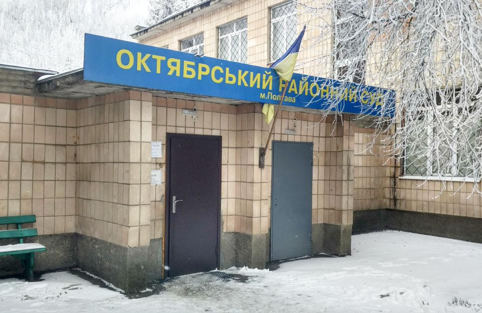 Октябрський районний суд міста Полтава