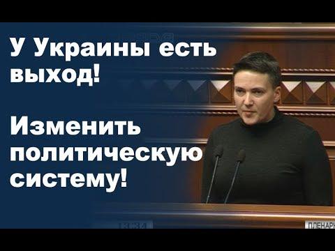 Заключительное слово Савченко перед голосованием за ее арест, 22.03.2018