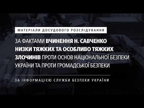 Матеріали досудового розслідування за фактами вчинення злочинів Н. Савченко