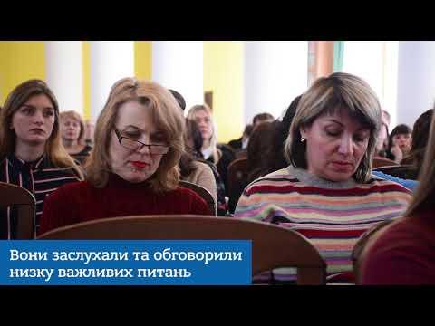 Освітяни Полтавщини взяли участь у Всеукраїнській конференції
