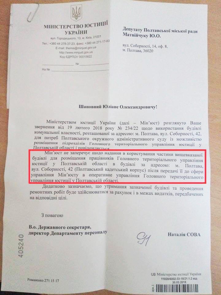 Відповідь за підписом в.о. Держсекретаря Наталії Сови