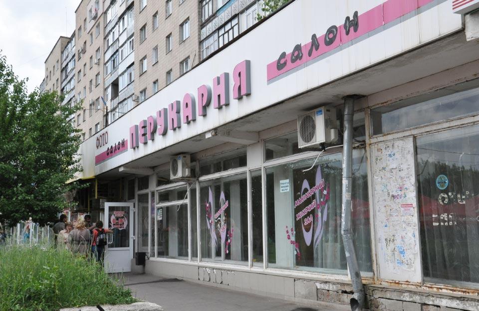 Перукарня на вулиці Великотирнівській, 39а у червні 2017 року