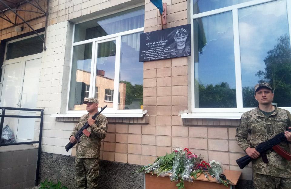 Меморіальна дошка Денису Лесняку на фасаді гімназії № 13 у Полтаві