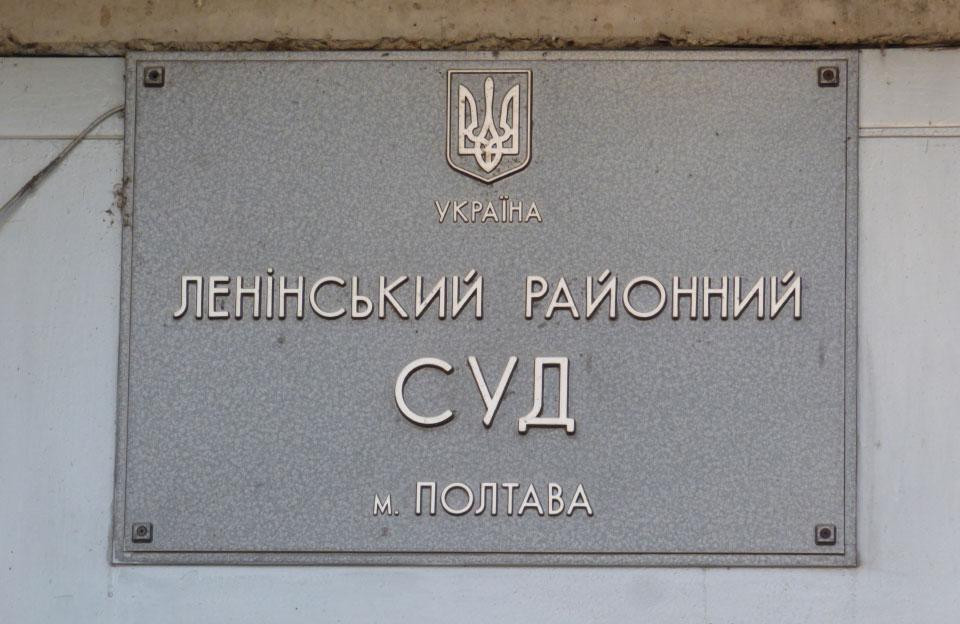 Ленінський районний суд м. Полтава