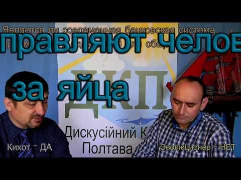 ДИСКУССИЯ Приемлема ли банковская система 19 05 18