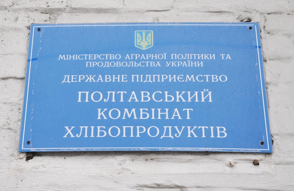 ДП «Полтавський комбінат хлібопродуктів»