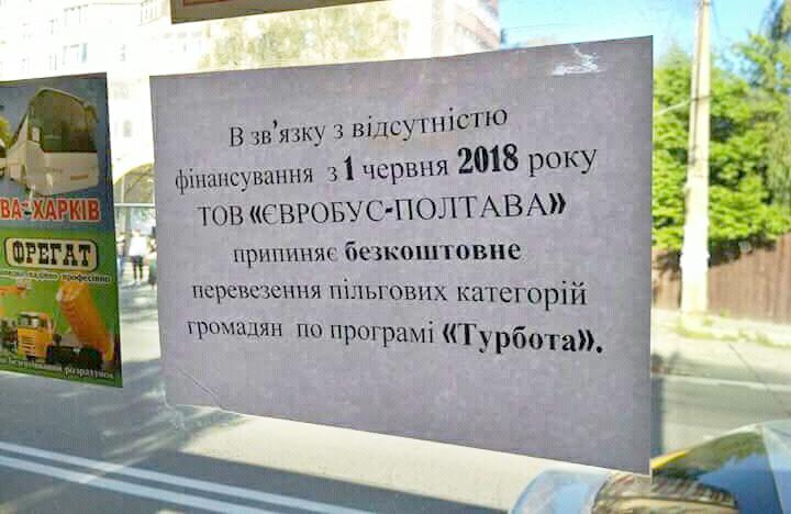 Оголошення в автобусі ТОВ «Євробус Полтава»