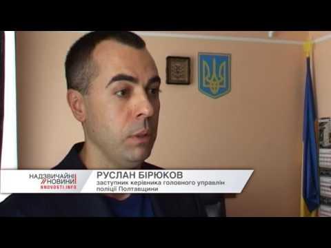 З 'явилося відео затримання злочинців на Полтавщині, які реалізовували гранатомети та вибухівку