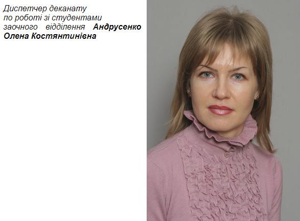 Олена Андрусенко, диспетчер деканату по роботі зі студентами заочного відділення