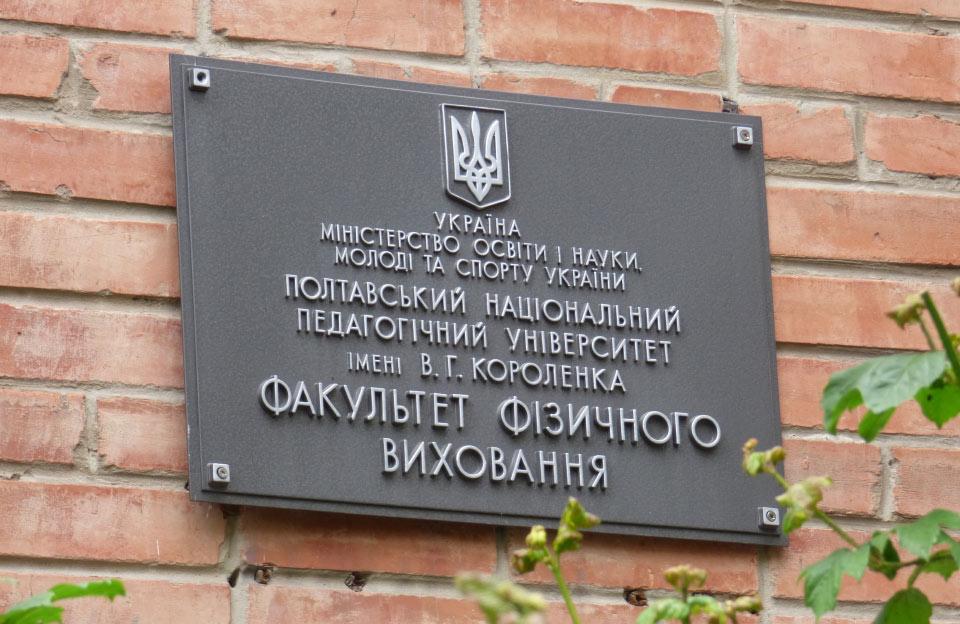 Факультет фізичного виховання ПНПУ ім. В.Г.Короленка