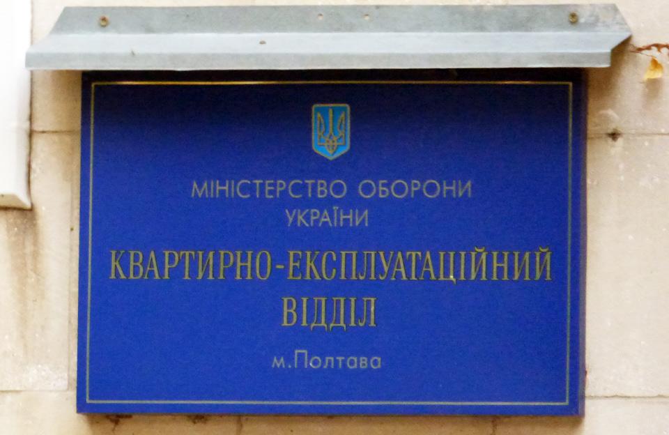 Квартирно-експлуатаційний відділ м. Полтава на вул. Сінній, 36