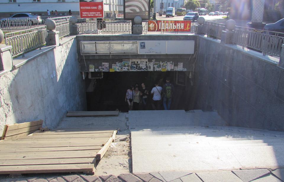 Зараз підземний перехід такий