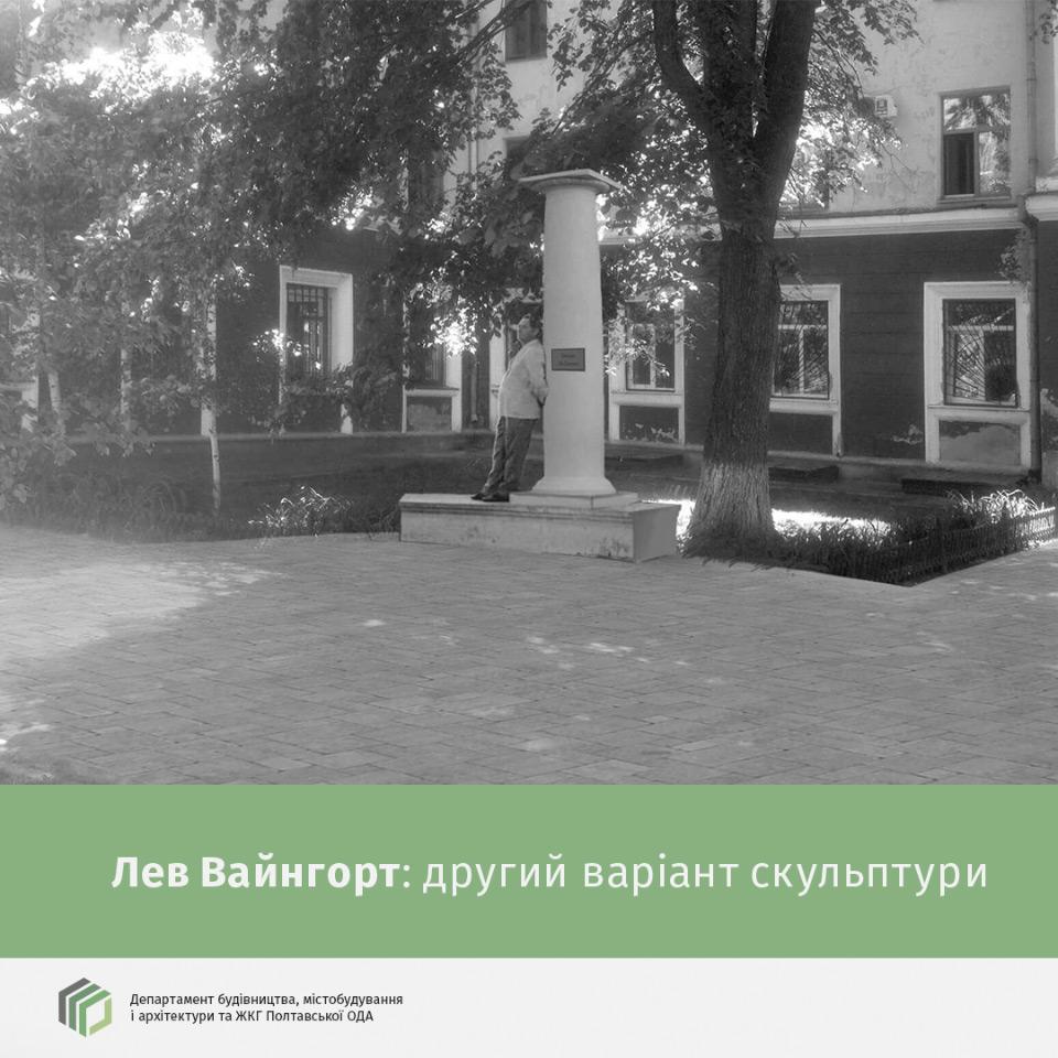 Другий варіант пам'ятнику Леву Вайнгорту