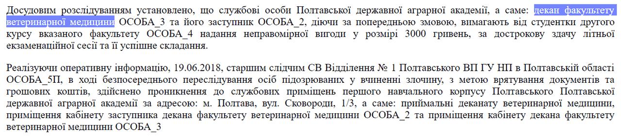 Інформація з Єдиного державного реєстру судових рішень