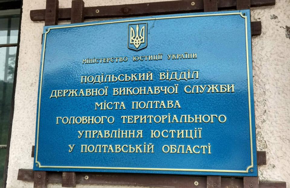 Подільський відділ Державної виконавчої служби м. Полтава ГТУ юстиції у Полтавській області