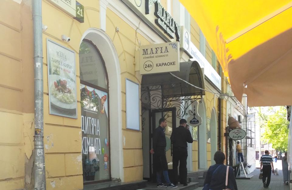 Ресторан «Мафія» у Полтаві на вул. Соборності, 21