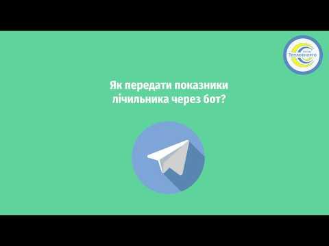 Як передати показники лічильників за допомогою чат-бота в Telegram?