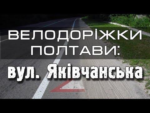 Велодоріжки Полтави: вул. Яківчанська