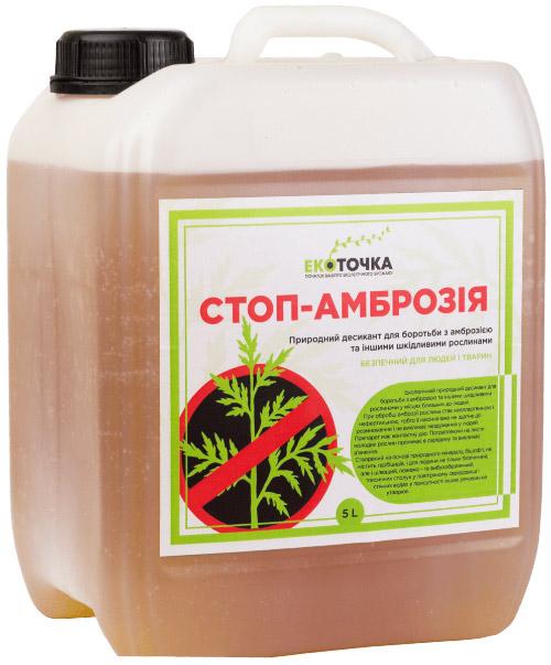«Стоп-Амброзія» ЕкоТочка™ виробництва ТОВ «Бішофіт МД»