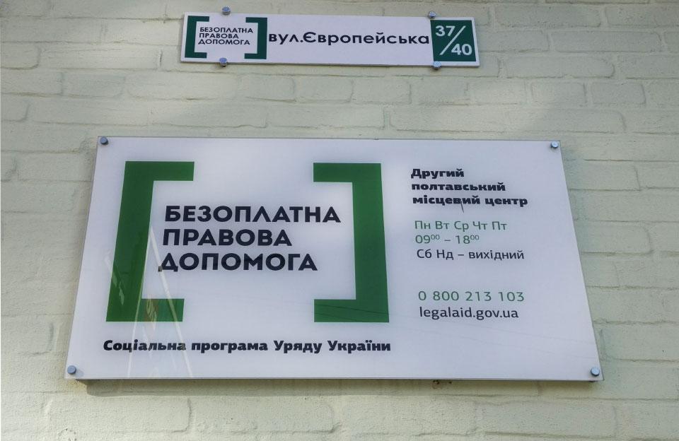 Другий полтавський місцевий центр з надання безоплатної вторинної правової допомоги