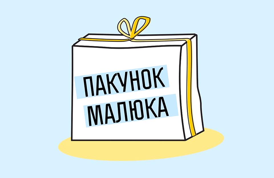 Картинки по запросу пакунок малюка