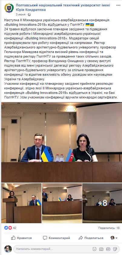Публікація про участь Володимира Онищенка у Міжнародній конференції