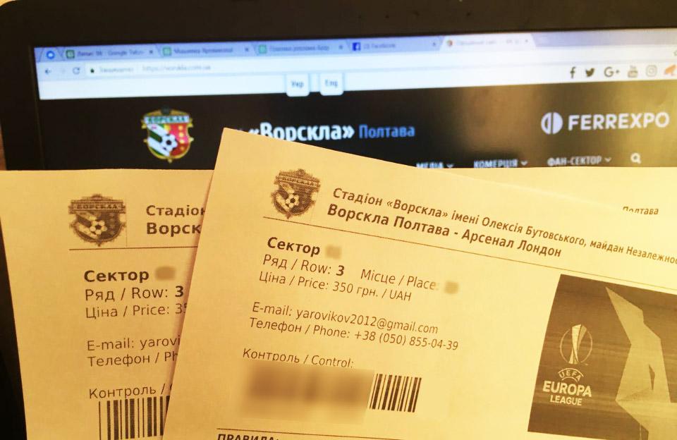 Роздруковані квитки на матч Ліги Європи за участі «Ворскли»