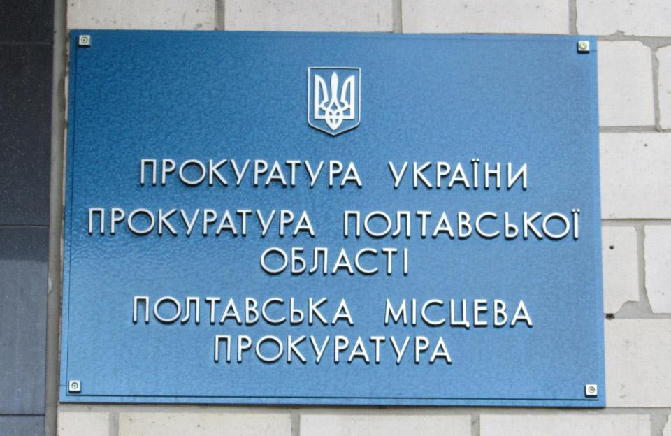 Полтавська місцева прокуратура