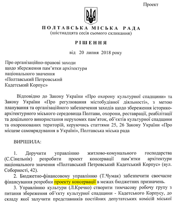 Рішення ради від 20 липня 2018 року передбачало фінансування робіт з консервації Кадетського корпусу