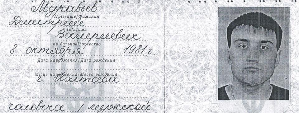 ФОП Дмитро Муравйов — копія паспорта з тендерної пропозиції