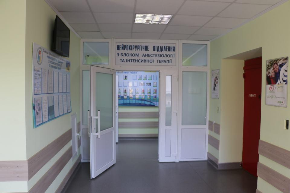 Нейрохірургічне відділення