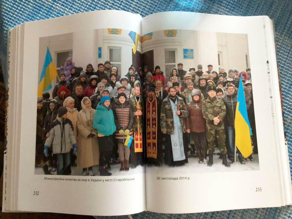 Фото з книги (30 листопада 2014 року, Старобільськ)