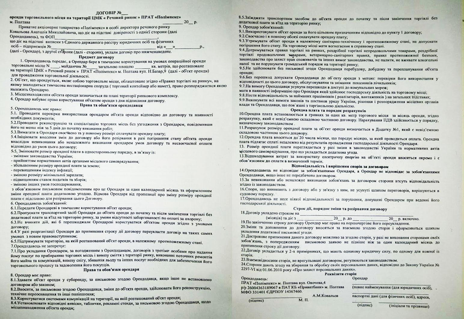 Текст договору оренди торговельного місця на території ЦМК «Речовий ринок» ПрАТ «Полімпекс»