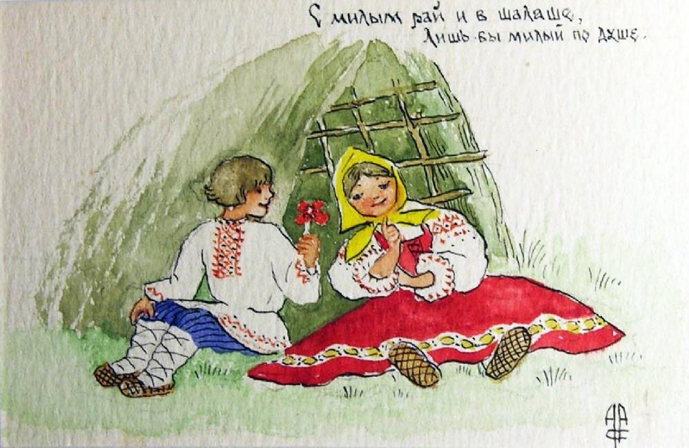 А.Н.Аверкиева. «С милым рай и в шалаше». 1940-е.